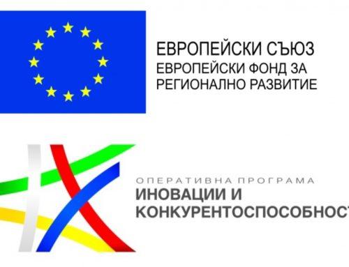 """Процедура BG16RFOP002-3.001 """"Енергийна ефективност за малките и средни предприятия"""""""